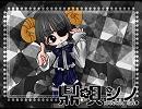 【シノ誕2012】パラジクロロベンゼン【鼎唄シノカバー】