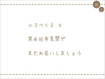 【ED】第3回ニコニコ手芸祭 閉幕宣言