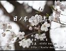 【和風】 日ノ本四季恋歌 【IA オリジナル】
