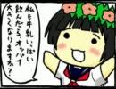 【手描き】にょろ~ん☆ういはりゅさん【4コマ】