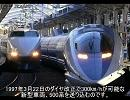 東京大阪交通戦争 第五章 「のぞみ」ショックと新たな敵(後編)