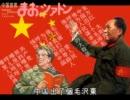 中国首席まお☆ツァトン & 中国総統ちゃん☆カイシェク 通常版