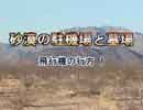 TRI-008 砂漠の駐機場と墓場 飛行機の行方 Vol.1  1/9