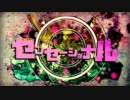 【UTAU】春歌ナナに『センセーショナル』