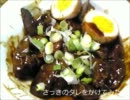 鶏の肝の味噌煮+α