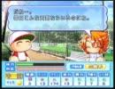 【パワプロ2009】 天才型で全ポジション作成 指名打者編 PART 3 【PS2】