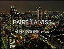 FAIRE LA VISE / TM NETWORK 祝再結成 cover song てっちゃんver.