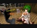 【Minecraft】楽園を開拓して大地主になる part12【ゆっくり実況】