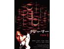 【ホラー映画】クレーマー case1