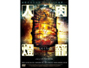 【ホラー映画】人肉燈籠
