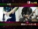 【渚西】東京テディベア弾いて歌ってみた【月葉】 thumbnail