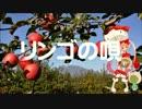 【猫村いろは】 リンゴの唄 【カバー曲】