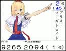 【第9回東方シリーズ人気投票】各キャラのグラフと各種ランキング