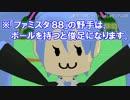 【第2回SSM】ファミリーしゅしゅタジアム'88