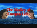 【Z会合作】 The Medley of Campus Life  【メドレー】