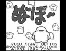 【GB BGM】ぬ~ぼ~(ぬーぼー) 原曲集