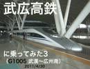 【CRH380A】武広高速鉄道に乗ってみたG100
