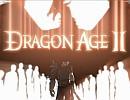 「Dragon Age II」,世界中のゲームファンを魅了したダークファンタジーRPGの魅力をプレイムービーで見る