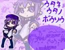 【UTAU】デフォ子さんに暴走してもらった【カバー】