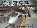 【CRH3C】広深港高速鉄道に乗ってみたG621