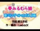 【リング・スズネ】夢みるむら娘【オリジナル曲】