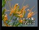 「名づけられた葉」東京都調布市立神代中学校
