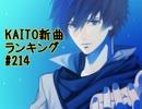 KAITO新曲ランキング#214