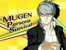 【MUGEN】 MUGEN Persona Survival 【OP】