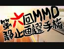 【イベント告知】第六回MMD静止画選手権 thumbnail