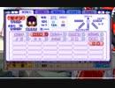 【東方野球】射命丸文のペナントレース【