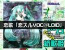 【完成版→sm18225457】東方紡歌姫 ~ Dive into Vocaloid Anthems.