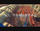 【Minecraft】世界マップ #5 グランドキャニオン【ゆっくり実況】