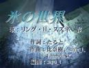 【リング・スズネ】氷の世界【オリジナル