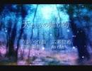 【初音ミク・巡音ルカ】 天からの贈り物 【オリジナル】
