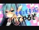 【初音ミク】 ろりこんでよかった~ 【フルver.PV】おじりなる(*´ω`*)