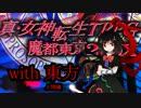 メガテンX with 東方 ~第4章・ボス戦2~【人間編】