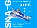 【スカアレンジ】SKA-G(スカジー)【グラジェネ・テトリス・女神転生】