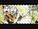 【ニコカラ】 嗚呼、素晴らしきニャン生/__(アンダーバー) 【On-Vocal】