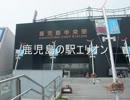 【九州新幹線】鹿児島の駅エリオン2012【全通一周年記念】