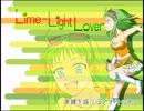 【GUMI】Lime-Light Lover【オリジナル】