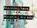 【初音ミク】Meaning here, Meaning my si