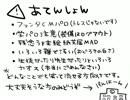 【MHD】ファンタCMパロ【手書き】