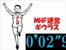 【MHF】ぎうタイマー【5分針】