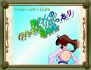 【卓m@s】舞さんの行き当たりばったり冒険譚 5-4【SW2.0】