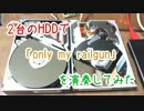 2台のHDDで「only my railgun」を演奏して