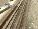 【新唐人】中国湖北 高速鉄道の路盤崩落