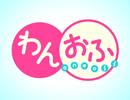 アニメ「わんおふ -one off-」PV第1弾【公式】