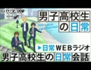 【第10回】男子高校生の日常Webラジオ『男子高校生の日常会話』
