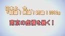 1/3【討論!】南京の虚構を暴く![桜H24/3/17]