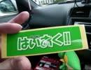 TYPE-Rで実況ドライブ!part32(豊郷小学校)
